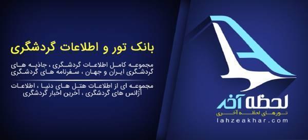 مجموعه کامل اطلاعات گردشگری ایران و دنیا