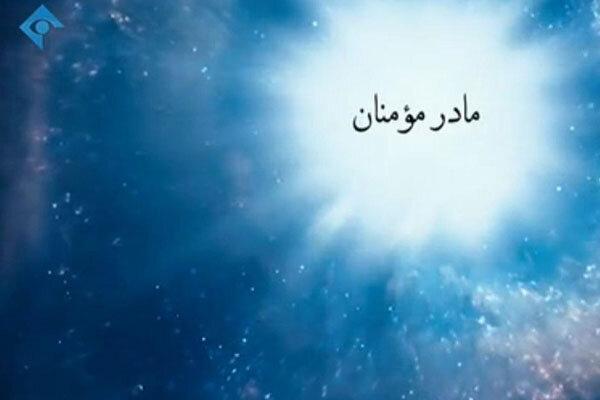مروری بر زندگی حضرت خدیجه (س) در برنامه مادر مومنان