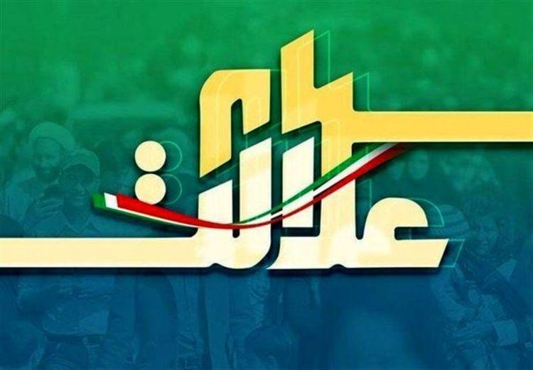 ارزش روزسهام عدالت چهارشنبه 16 مهر 99